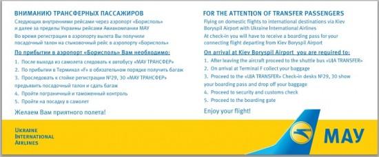 особенности трансфера пассажиров мау