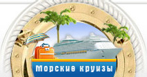 morskie_kruizy_m