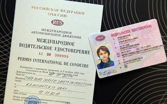 про водійських правах для міжнародних подорожей
