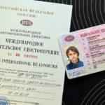 Про водійські права для міжнародних подорожей — Відпочивай з нами !