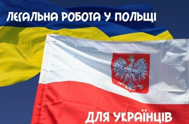 Оформление рабочей визы в Польш